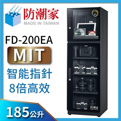 防潮家 185公升旗艦指針型電子防潮箱FD-200EA