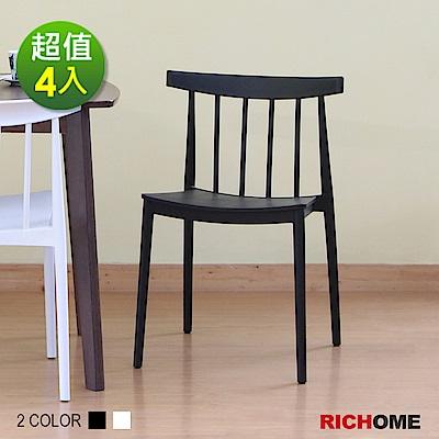 RICHOME 傑克古典風餐椅-2色(4入一組)