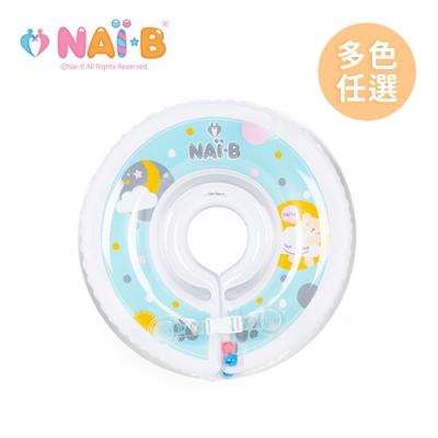 韓國 NAi-B 奈比 嬰兒游泳脖圈-多款任選