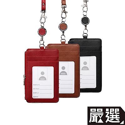 嚴選  多功能皮質證件套/大容量票卡夾/彈力伸縮繩/零錢小包