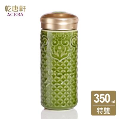 乾唐軒活瓷 前程似錦隨身杯350ml(2色任選)