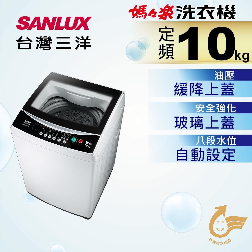 [館長推薦] SANLUX台灣三洋 10KG 定頻直立式洗衣機 ASW-100MA