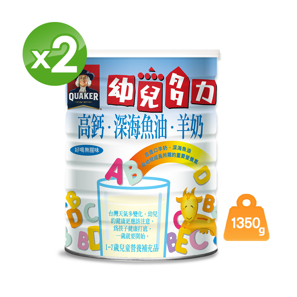 超取登記送60購物金!桂格 羊奶幼兒多力(1350gx2罐)特惠組