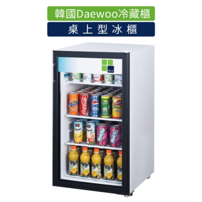 [時時樂限定] 韓國Daewoo 117公升 桌上型冷藏櫃 (展示型冷藏櫃) FRS-145 透明4mm強化玻璃、防紫外線、隔熱