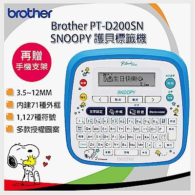 【Brother原廠】PT-D200SN SNOOPY 史努比 創意自黏標籤機
