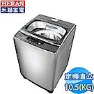 HERAN禾聯 10.5KG 定頻直立式洗衣機 HWM-1032
