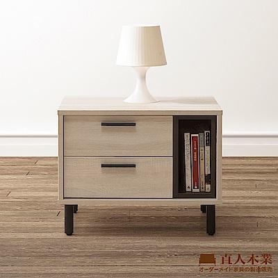 日本直人木業-BREN橡木洗白57CM床頭櫃(57x40x45cm)