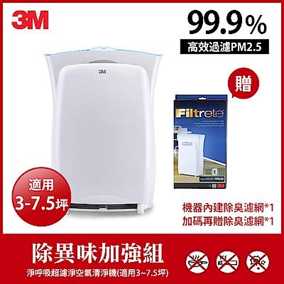 3M除異味加強 超濾淨6坪進階版空氣清淨機-適用3~7.5坪(加贈活性碳濾網x1)