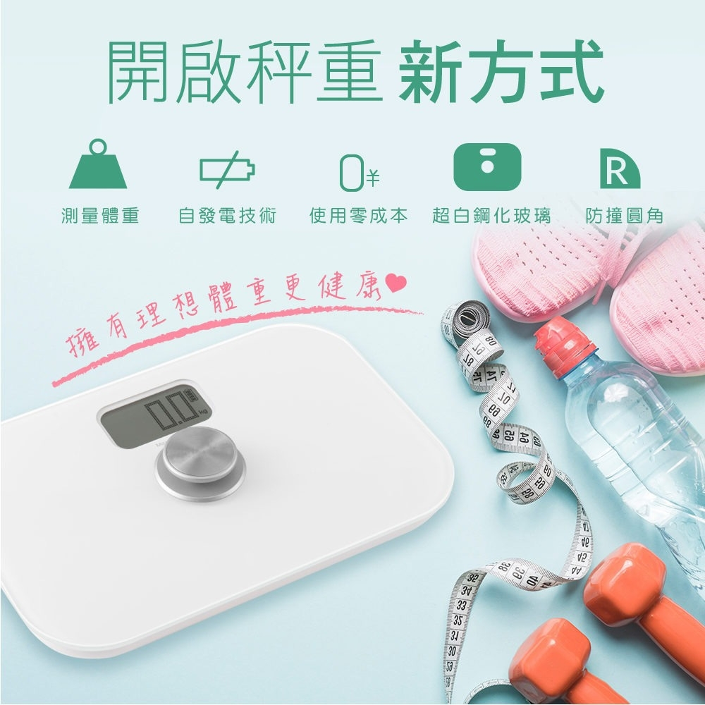 KINYO 環保免電池迷你體重計(DS6588)