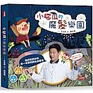 【預購】小嘻瓜的魔髮樂園:王宏哲給孩子的第一本感統遊戲書