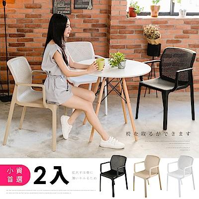 【日居良品】2入組-Atwood 美式一體成型戶外休閒椅餐椅-扶手款