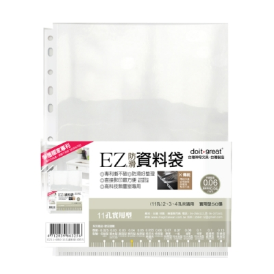 doit-great EZ防滑資料袋 11孔實用型50張(2袋1包)