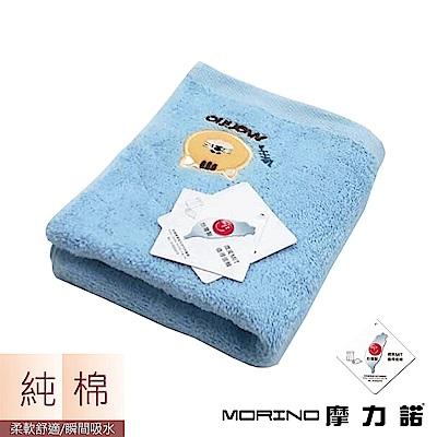 MORINO摩力諾 純棉素色動物刺繡毛巾-水藍