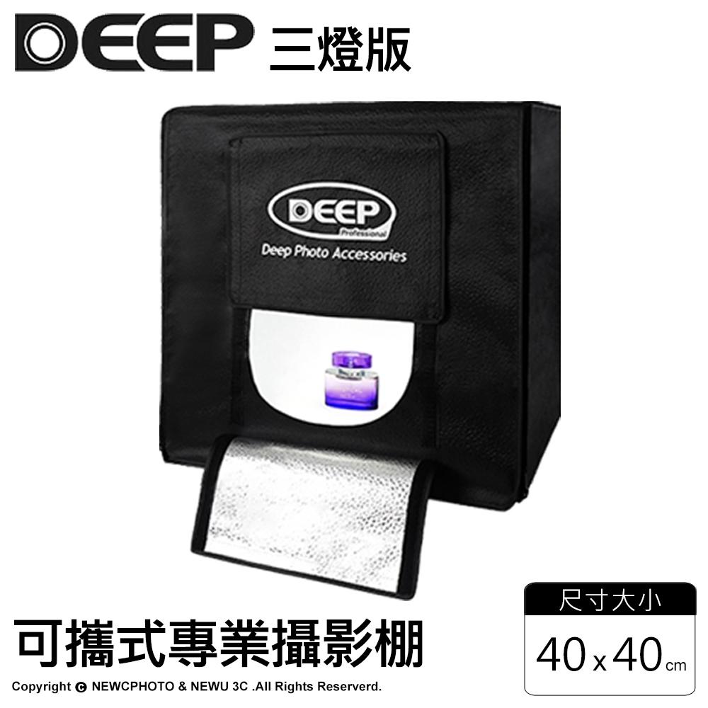 【DEEP】 LED可攜式攝影棚(40cm) 三燈