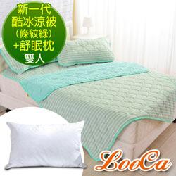 LooCa 新一代酷冰涼被1入-雙人5x6尺(條紋綠)+舒眠枕x2