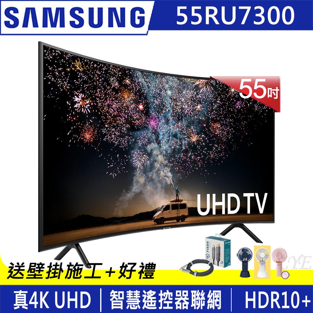 SAMSUNG三星 55吋 4K連網 曲面液晶電視 UA55RU7300WXZW
