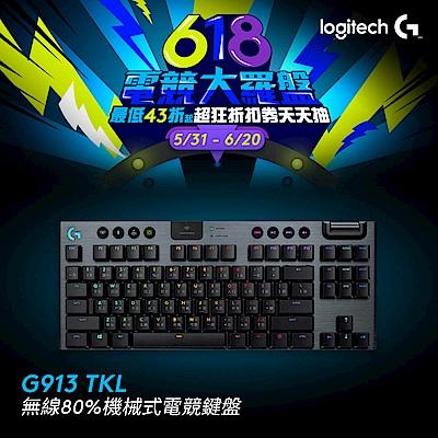 羅技 G913 Clicky青軸TKL遊戲鍵盤