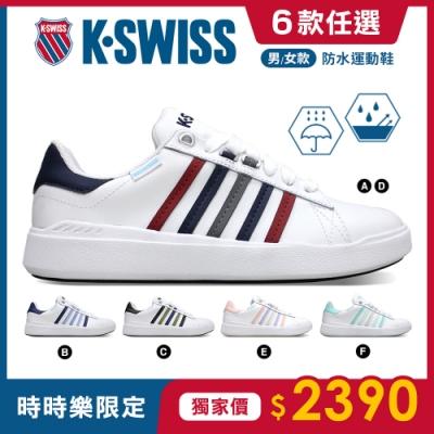 K-SWISS 防水時尚運動鞋 三款任選