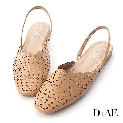 D+AF 清新微甜.雕花鏤空後空平底鞋*杏
