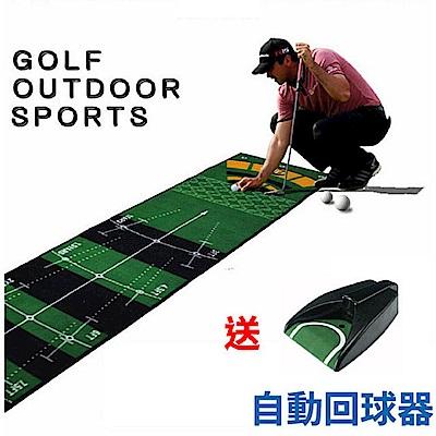 【LOTUS】高爾夫推桿練習毯 送自動回球器