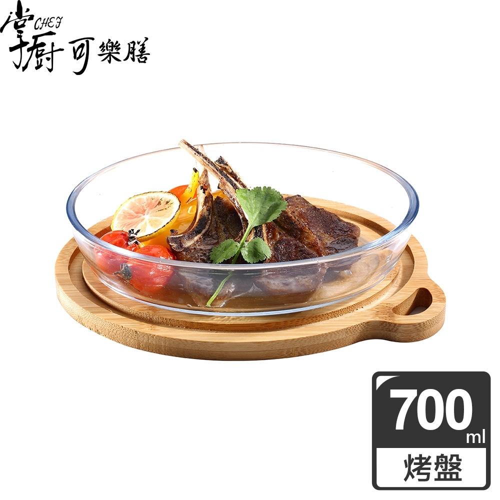 掌廚可樂膳 耐熱玻璃烤盤砧板700ML