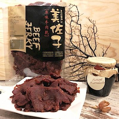 美佐子 肉乾系列-原味牛肉乾(150g/包,共2包)