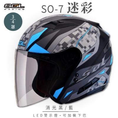 【SOL】SO-7 迷彩 消光黑/藍 3/4罩 OF-77(開放式安全帽│機車│內襯│半罩│LED燈│內藏墨鏡│GOGORO)