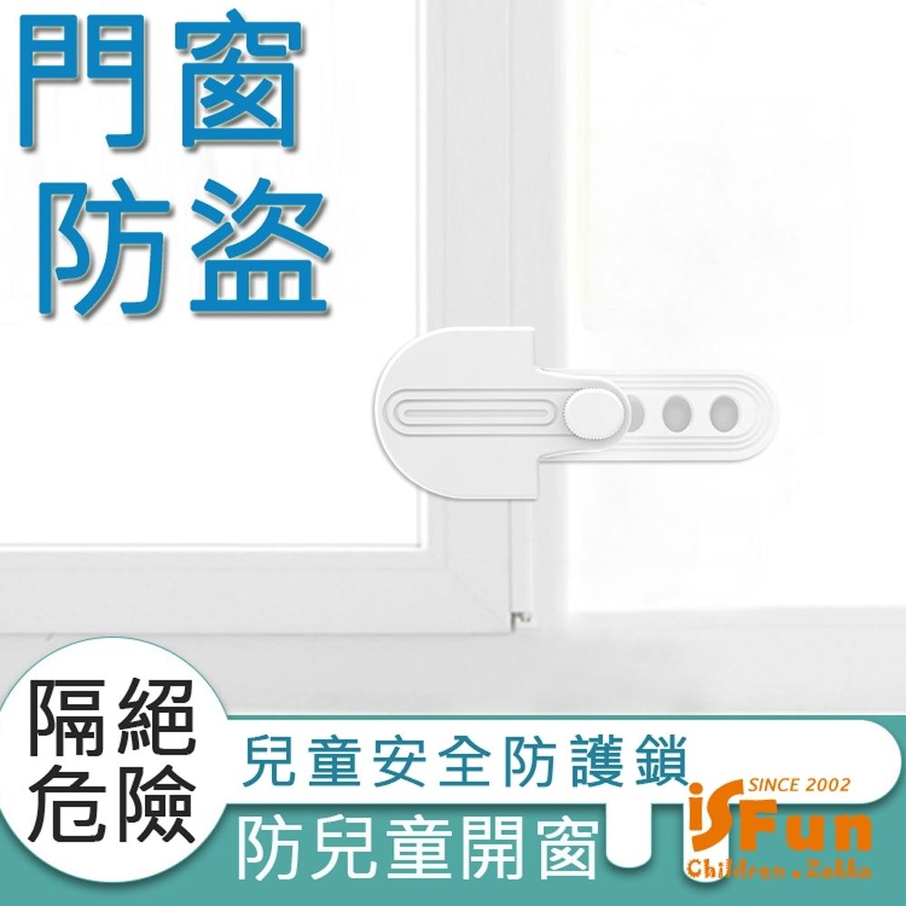 iSFun 兒童防護 可調式橫向推拉門窗安全鎖
