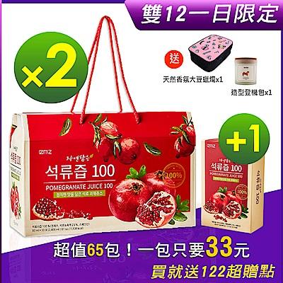 【韓國原裝IZMIZ】高濃度紅石榴冷萃鮮榨美妍飲X2盒 (超值共60包,再送5包)