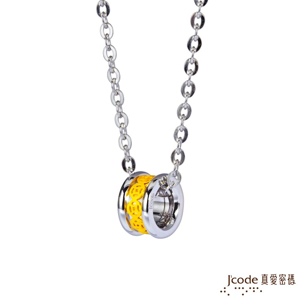 J'code真愛密碼 連環賺黃金/白鋼男墜子 送項鍊