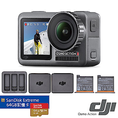 DJI Osmo Action 4K HDR 防水運動相機