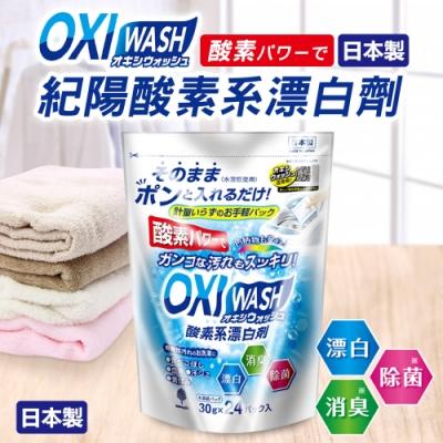 【日本紀陽】OXI WASH紀陽酸素清潔劑24入(日本製)