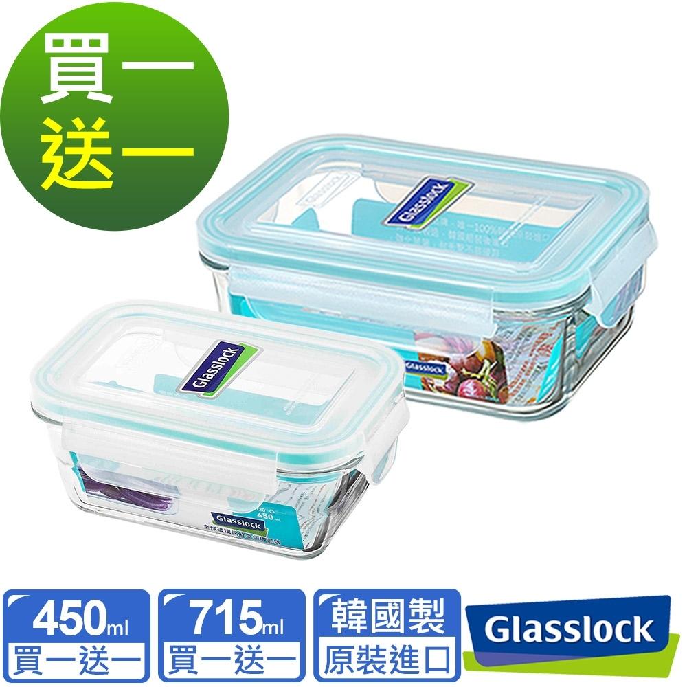 [買一組送一組]Glasslock強化玻璃微波保鮮盒-長方形450ml+715ml