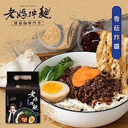 老媽拌麵 A-Lin版 香菇炸醬(4包/袋)