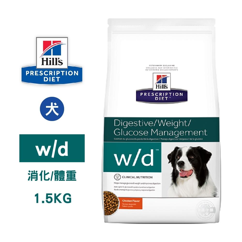 Hills 希爾思 處方 犬用 w/d 消化系統/體重/血糖管理配方 1.5KG 犬飼料