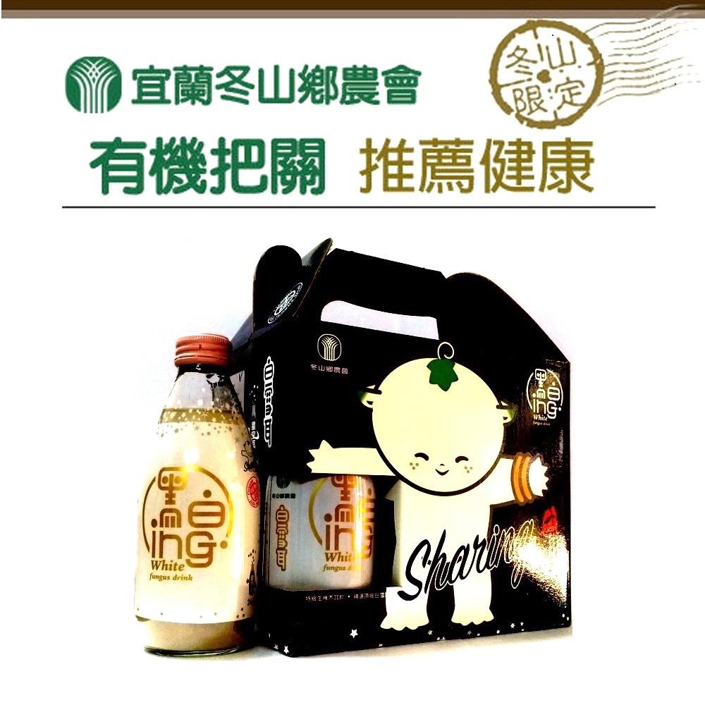 冬山鄉農會 有機白雪耳飲禮盒組(246mlx6瓶)