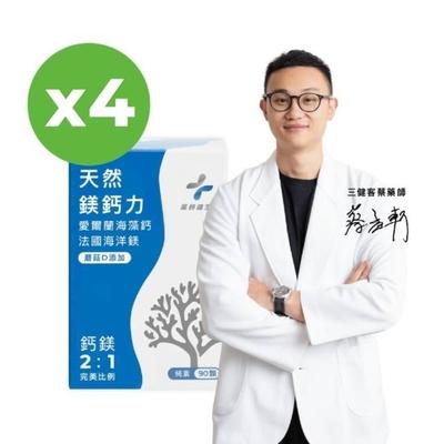 【藥師健生活】天然鎂鈣力 4入 (360顆)