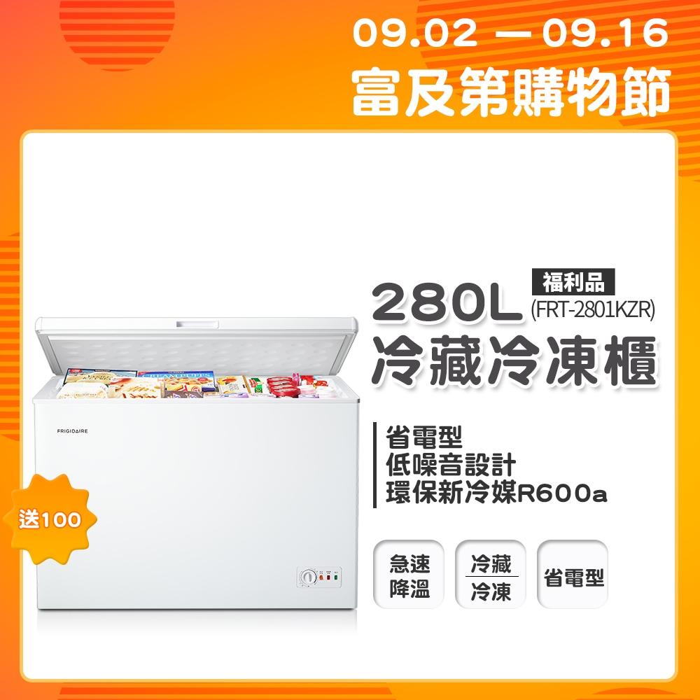 【少量現貨】美國富及第Frigidaire 280L 商用等級冷藏冷凍櫃 FRT-2801KZR(福利品)