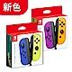 Nintendo Switch Joy-Con 控制器組 - 新色 product thumbnail 1