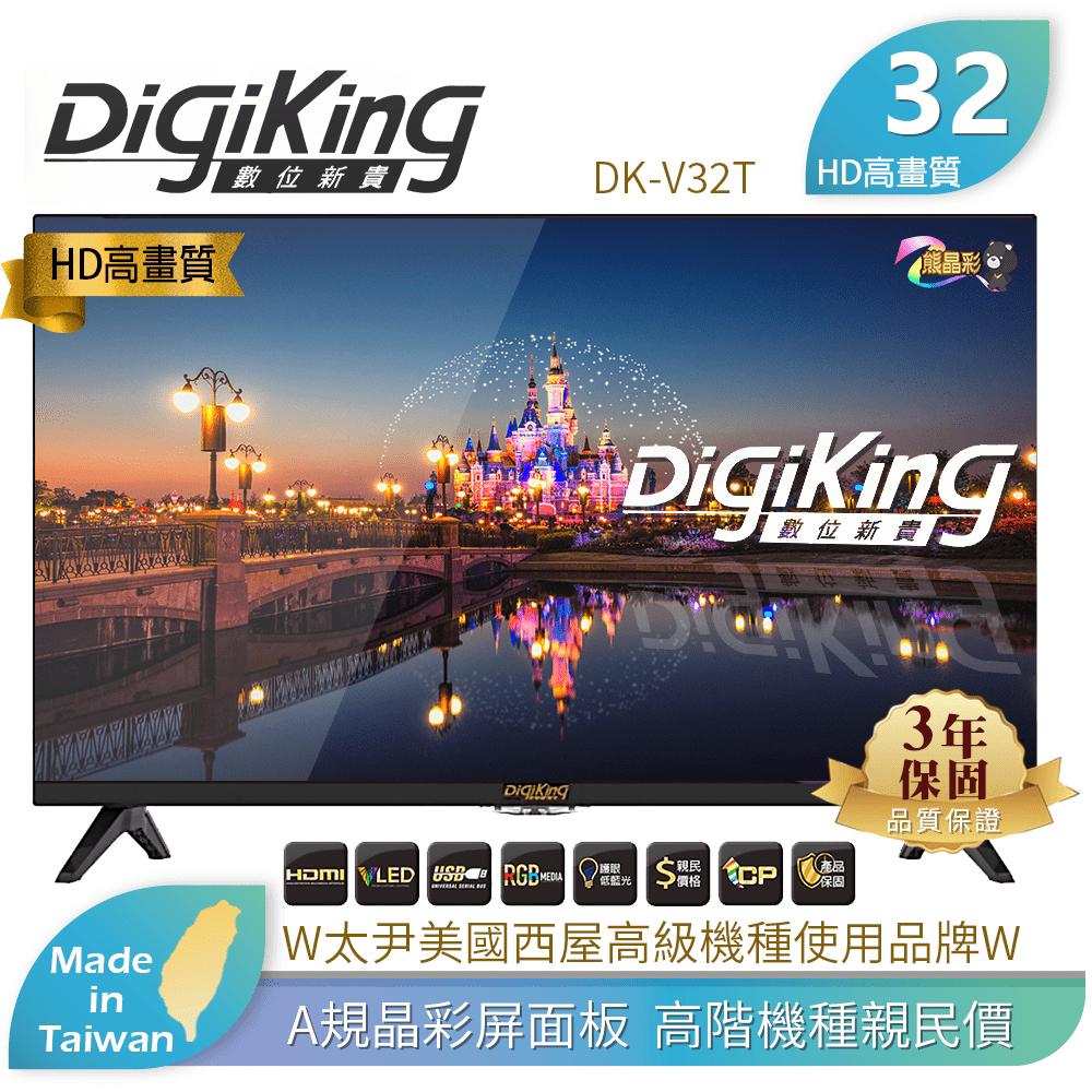 DigiKing 數位新貴 32吋 低藍光HD廣視角液晶顯示器 (DK-V32T)