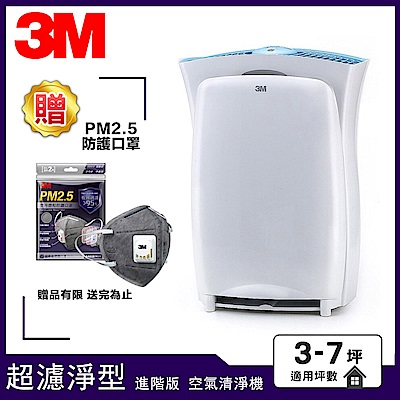 [時時樂限定]送烤麵包機!3M 3-7坪 超濾淨型 進階版空氣清淨機
