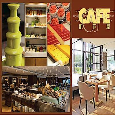 台北君悅酒店 凱菲屋平日下午茶自助式吃到飽單人券 (1張)