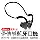 【UHG】R9 骨傳導藍芽耳機(藍牙5.0 耳機) product thumbnail 2