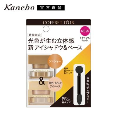 Kanebo 佳麗寶 COFFRET D'OR 3D光采眼彩組A
