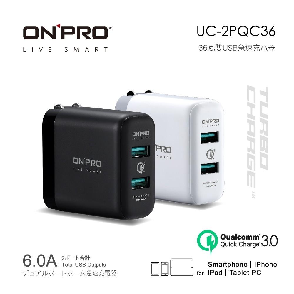 ONPRO UC-2PQC36 QC3.0快充 6.0A 雙USB輸出 充電器 旅充 摺疊收納