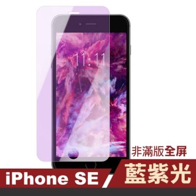 iPhone SE 藍紫光 高清 非滿版 手機貼膜
