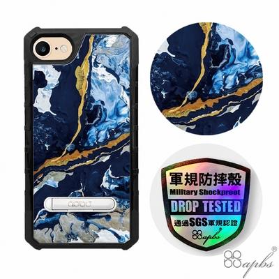 apbs iPhone SE第2代 2020版 / 8 / 7 4.7吋專利軍規防摔立架手機殼-炫彩雲母石