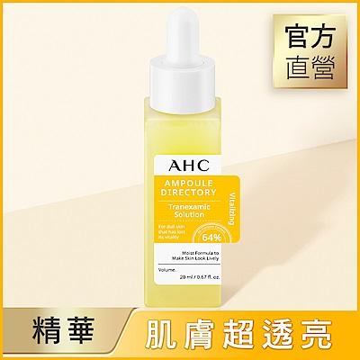 官方直營AHC 64%複合傳明酸  超透亮打光精華 20ml