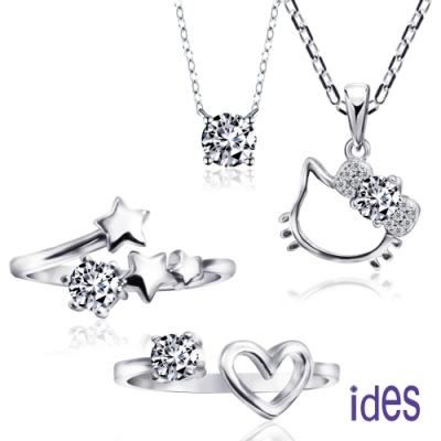 (時時樂限定)ides愛蒂思 情人禮30分F/VS2極優3VG車工鑽石項鍊鑽石戒指(4選1)
