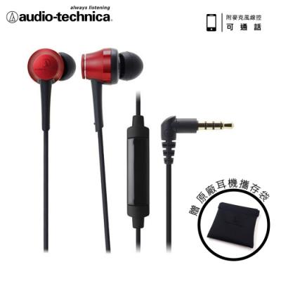 鐵三角 ATH-CKR70IS  智能手機專用入耳式有線耳機-紅色